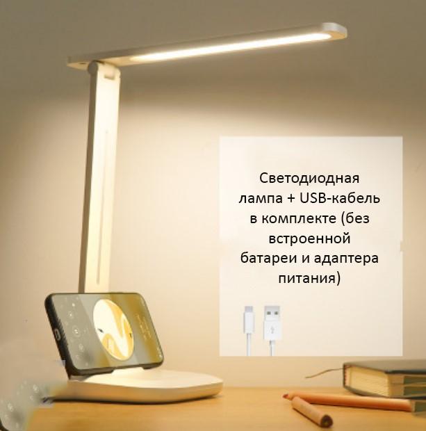 Настольная лампа дневного света, LED-светильник FreeLight - Без аккумулятора