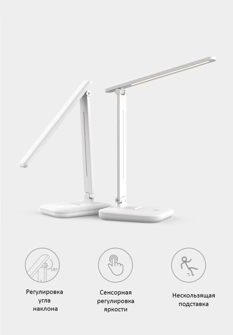 Настольная лампа дневного света, LED-светильник FreeLight