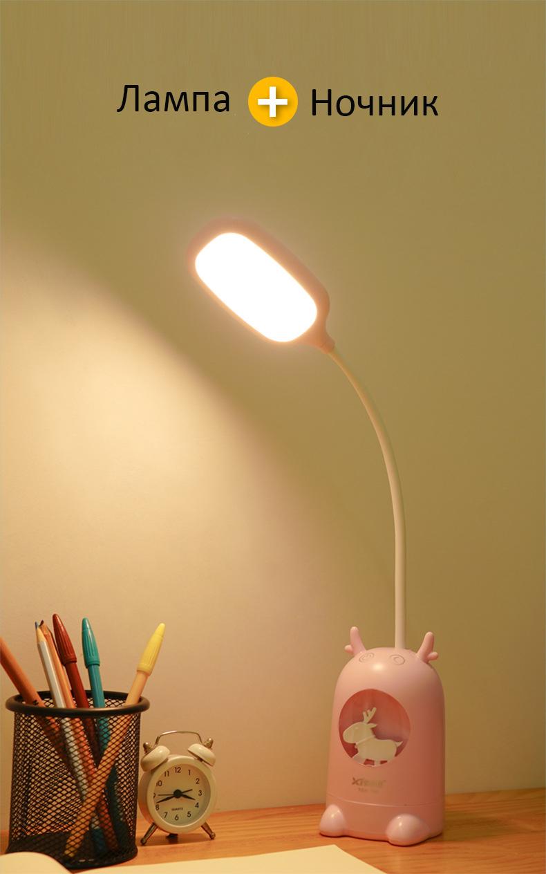 Настольная лампа-ночник светодиодный с оленем