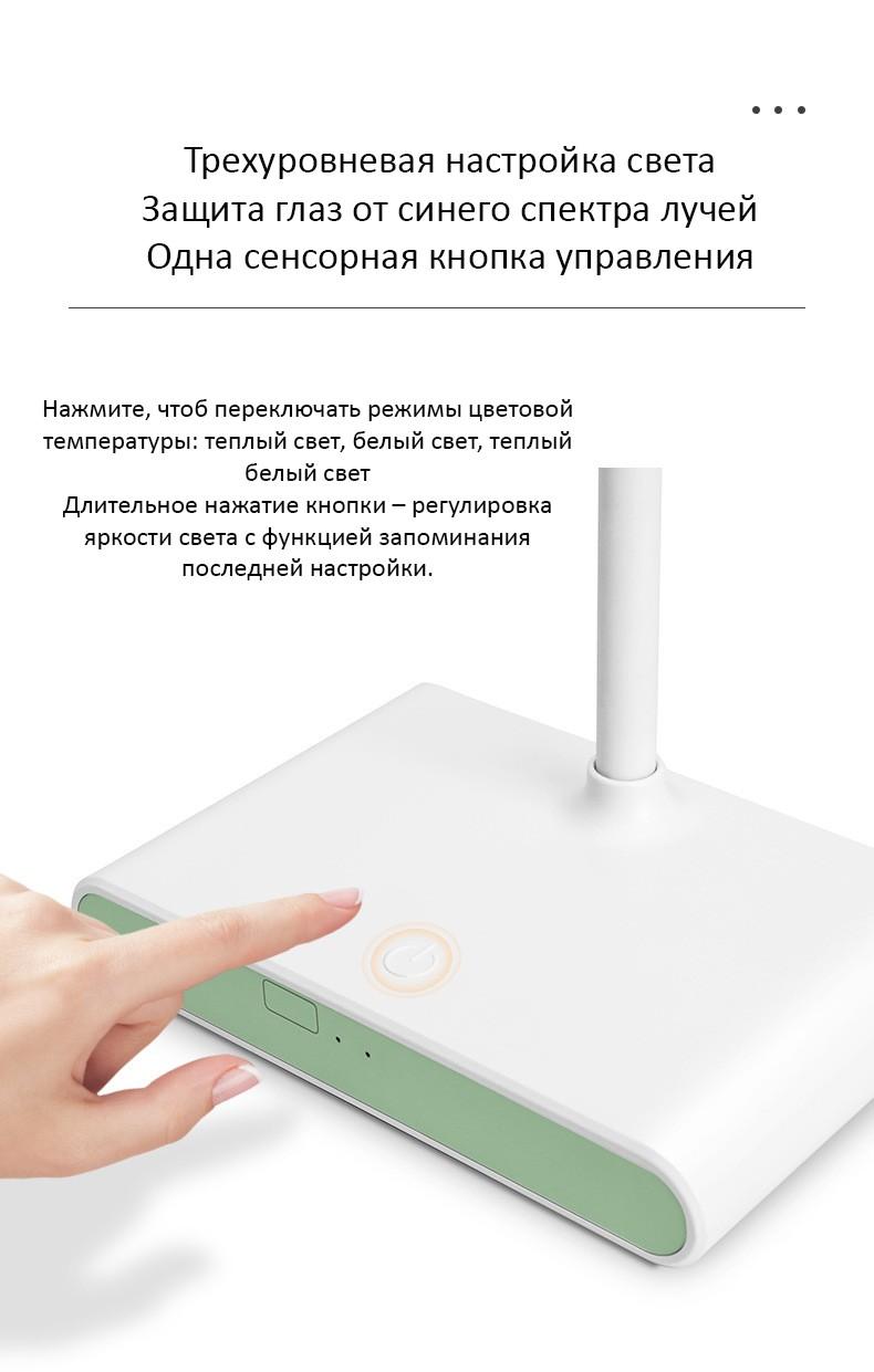 Настольная лампа светодиодная с аккумулятором USB
