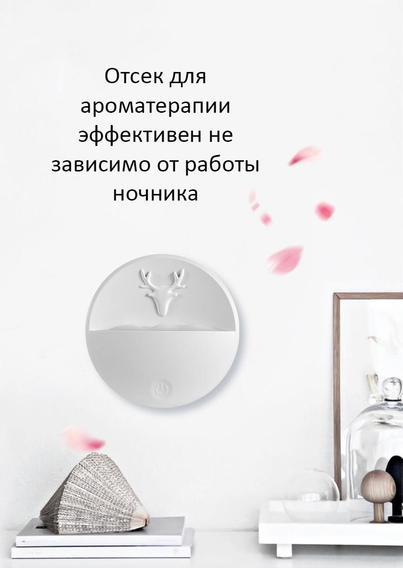 Светильник ночник с отсеком для ароматерапии 02 - Светильник-ночник с отсеком для ароматерапии, USB-зарядка, 3 режима