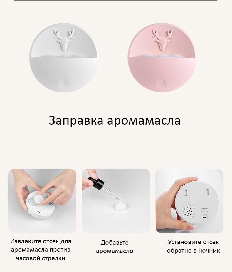 Светильник ночник с отсеком для ароматерапии 11 - Светильник-ночник с отсеком для ароматерапии, USB-зарядка, 3 режима