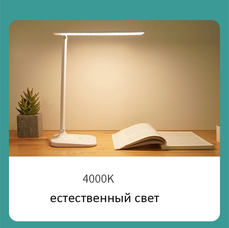 Складная настольная лампа регулируемая светодиодная с аккмулятором Schoolight 14 - Складная настольная лампа регулируемая, светодиодная, с аккмулятором Schoolight
