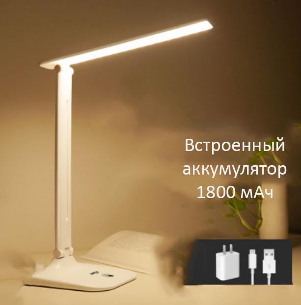 Складная настольная лампа регулируемая светодиодная с аккмулятором Schoolight 16 - Складная настольная лампа регулируемая, светодиодная, с аккмулятором Schoolight