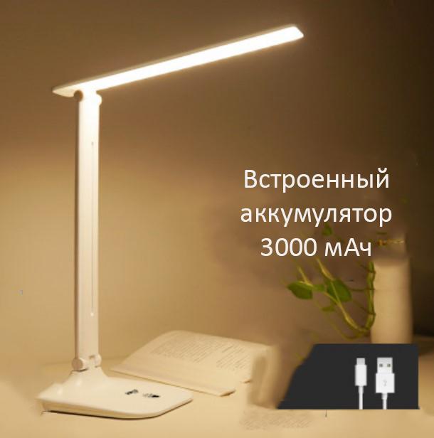 Складная настольная лампа регулируемая светодиодная с аккмулятором Schoolight 17 - Складная настольная лампа регулируемая, светодиодная, с аккмулятором Schoolight