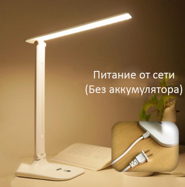 Складная настольная лампа регулируемая светодиодная с аккмулятором Schoolight 18 - Складная настольная лампа регулируемая, светодиодная, с аккмулятором Schoolight