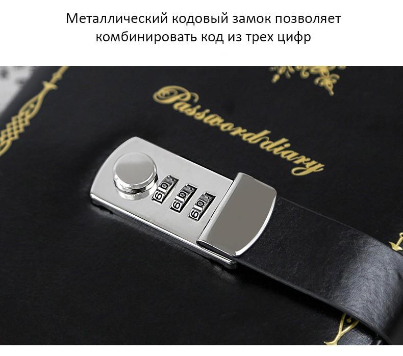 Подарочный блокнот на кодовом замке Beauty Note 16 - Подарочный блокнот на кодовом замке Beauty Note