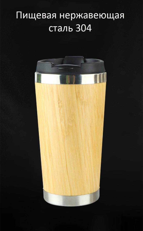 Термочашка Бамбук сталь 304 450 мл дизайн натурального дерева 10 - Термочашка Бамбук, сталь 304, 450 мл, дизайн натурального дерева