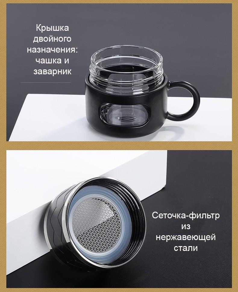 Термочашка-инфузер большой емкости, термос 520 мл Tea Spills