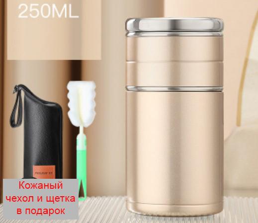 14 - Стальная термочашка с инфузером BigInJapan, термокружка с сепаратором для чая 250-500 мл