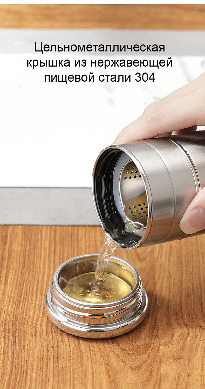 21955386274 1147086426 3 - Стальная термочашка с инфузером BigInJapan, термокружка с сепаратором для чая 250-500 мл