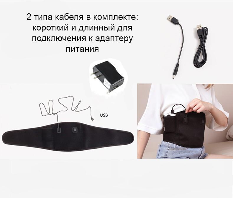 Электрическая USB грелка пояс с подогревом 13 - Электрическая USB грелка-пояс с подогревом (поясничный бандаж для спины с подогревом)