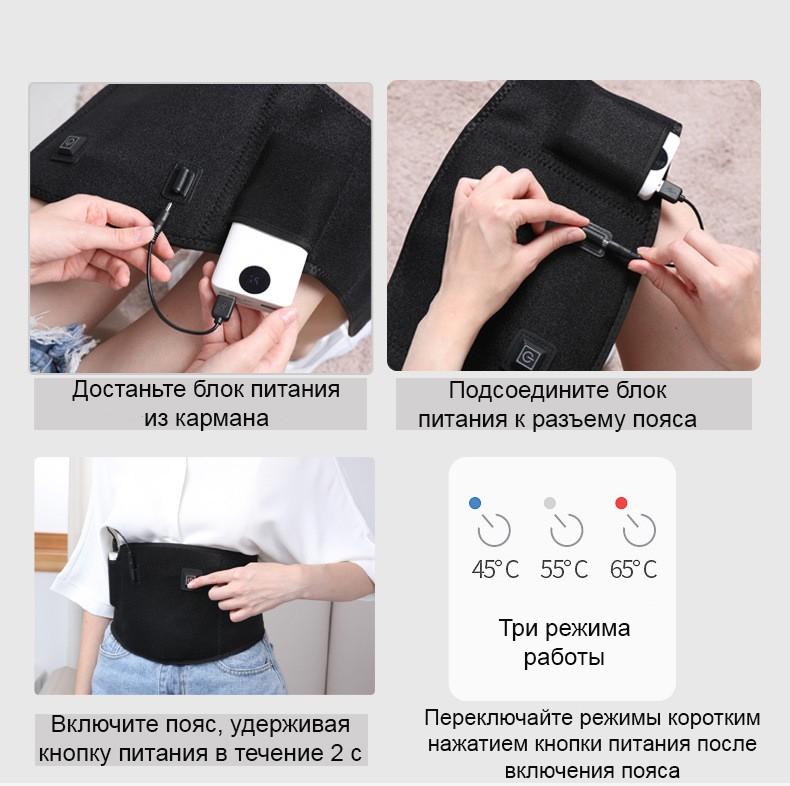 Электрическая USB грелка-пояс с подогревом