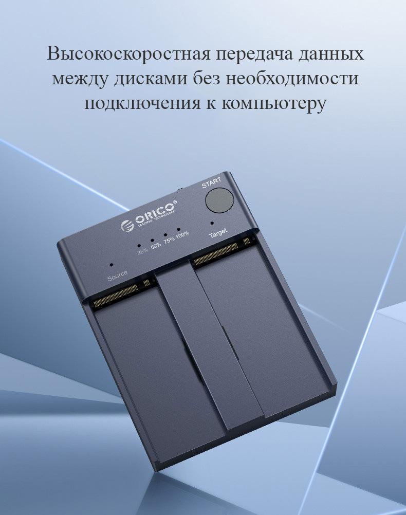 станция для внешних жестких дисков NVMe M.2 1 - Док-станция для внешних жестких дисков NVMe M.2 (до 4 ТБ), дубликатор SSD USB3.1 Type-C Orico M2P2-C3-C