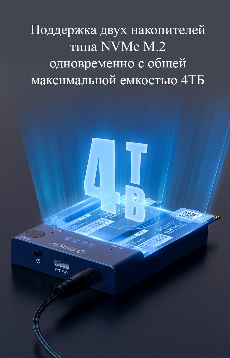 станция для внешних жестких дисков NVMe M.2 3 - Док-станция для внешних жестких дисков NVMe M.2 (до 4 ТБ), дубликатор SSD USB3.1 Type-C Orico M2P2-C3-C