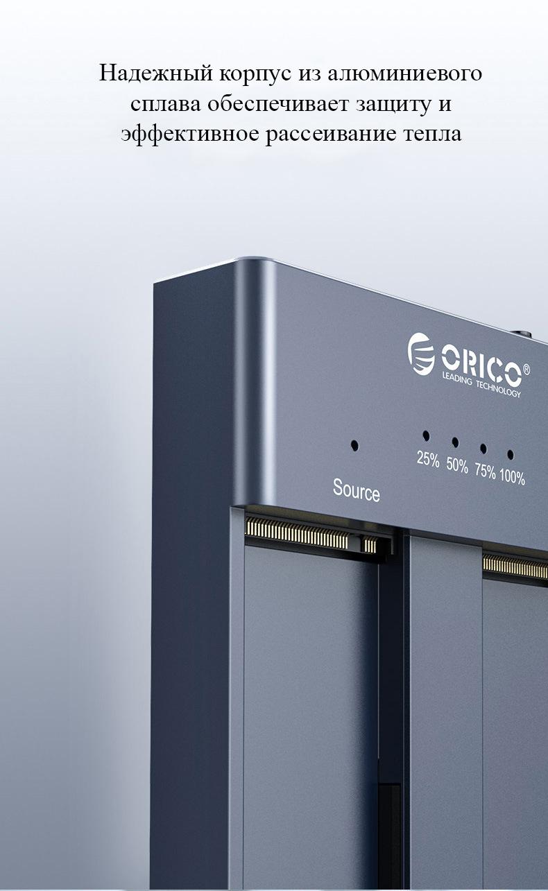 станция для внешних жестких дисков NVMe M.2 8 - Док-станция для внешних жестких дисков NVMe M.2 (до 4 ТБ), дубликатор SSD USB3.1 Type-C Orico M2P2-C3-C