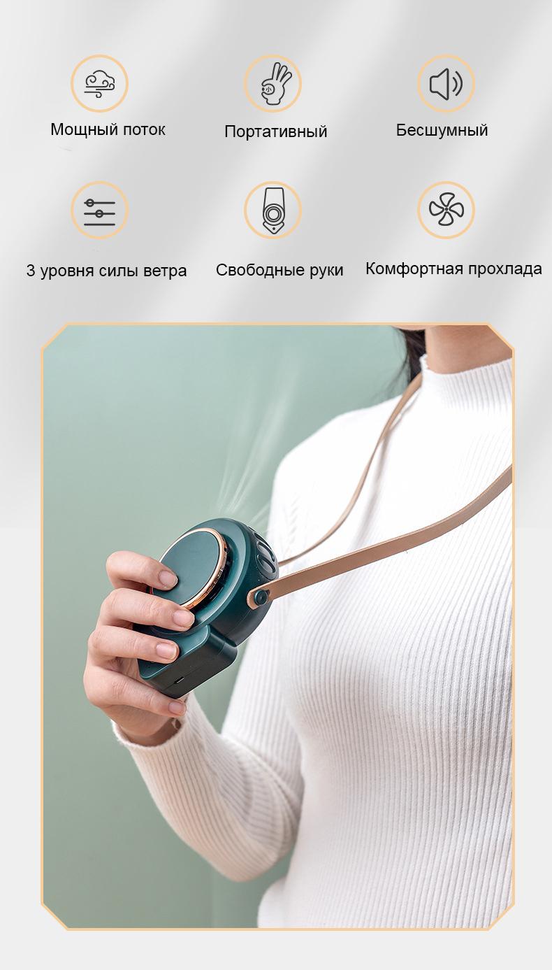Карманный USB-вентилятор для шеи MegaFun