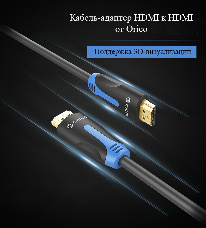 Кабель-адаптер HDMI к HDMI от Orico