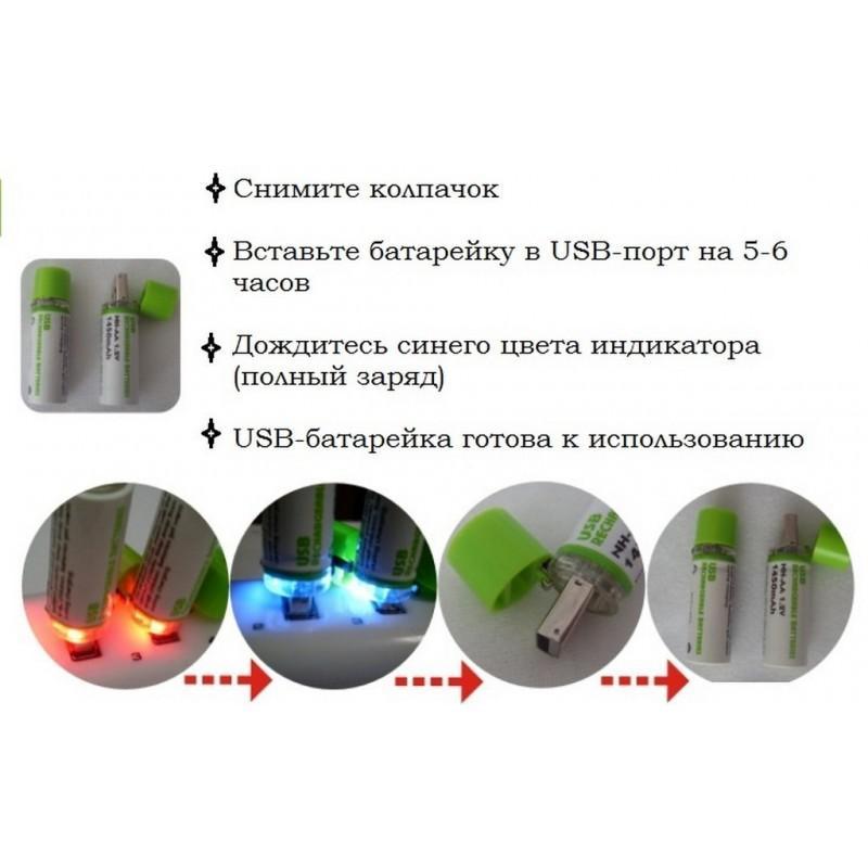 Пальчиковая аккумуляторная USB-батарейка (АА) – 1450 мAч, NiMH, 500 циклов, 2 штуки 192072
