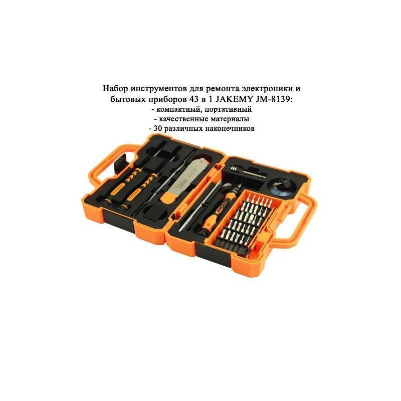 Набор инструментов для ремонта электроники и бытовых приборов 43 в 1 JAKEMY JM-8139 192317