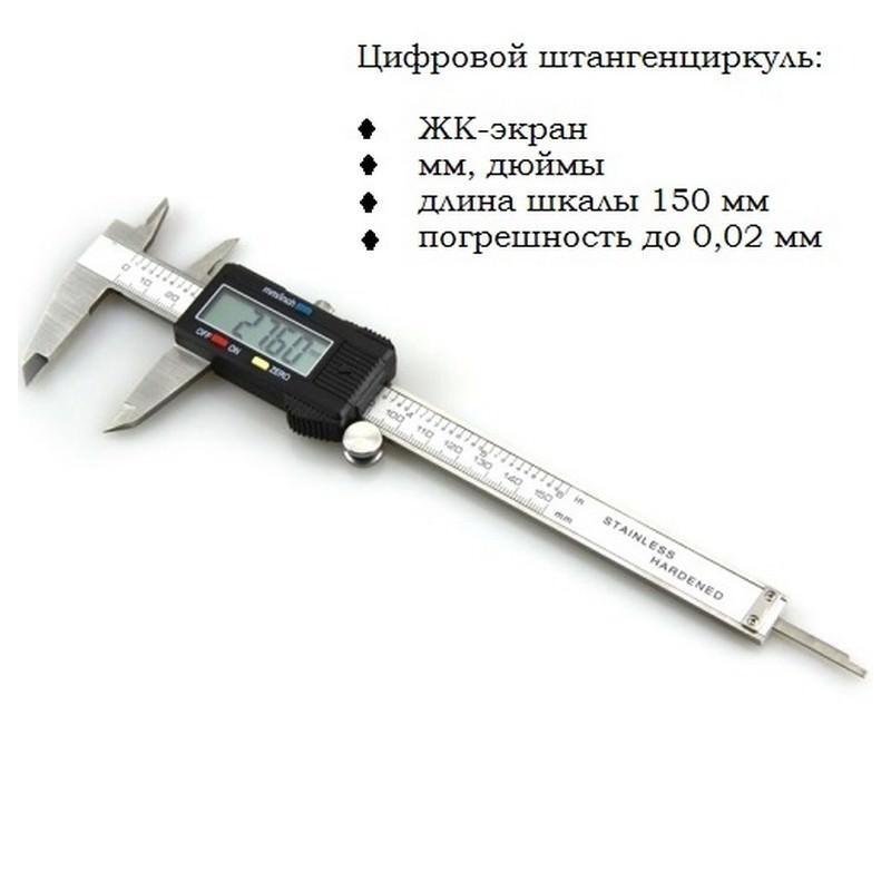 Цифровой штангенциркуль – шкала 150 мм (6″), ЖК-экран, погрешность менее 0,02 мм 192369