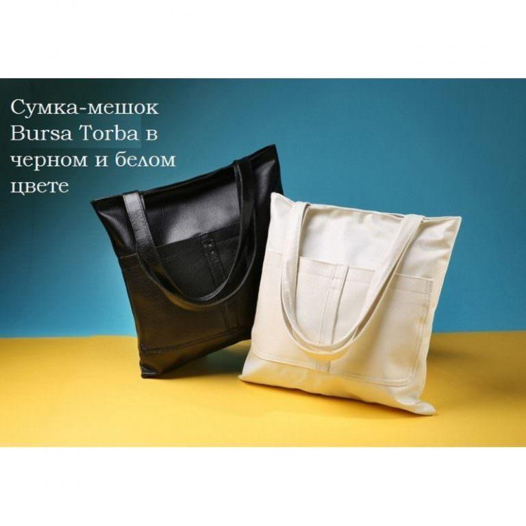 11877 - Сумка-мешок Bursa Torba - 5 модных расцветок, 2 внешних кармана