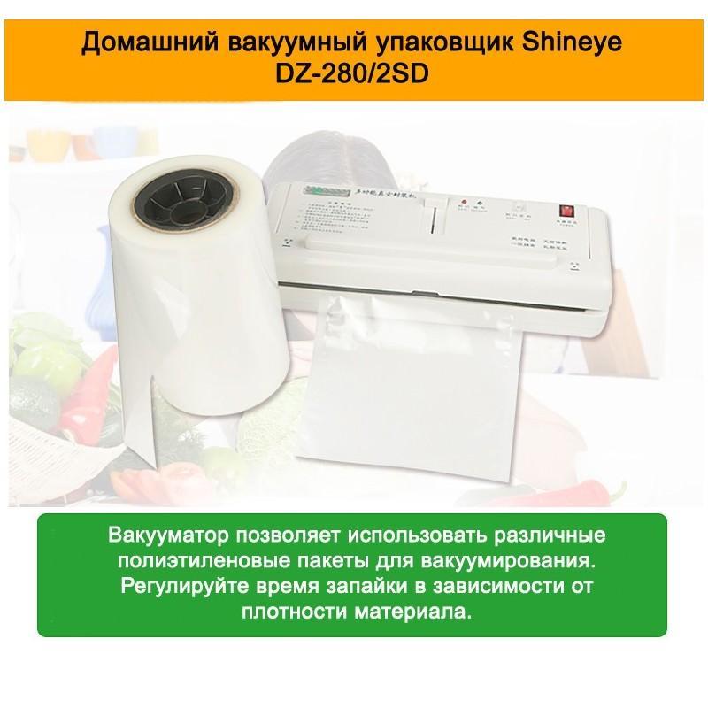 Домашний вакуумный упаковщик Shineye DZ-280/2SD 193190