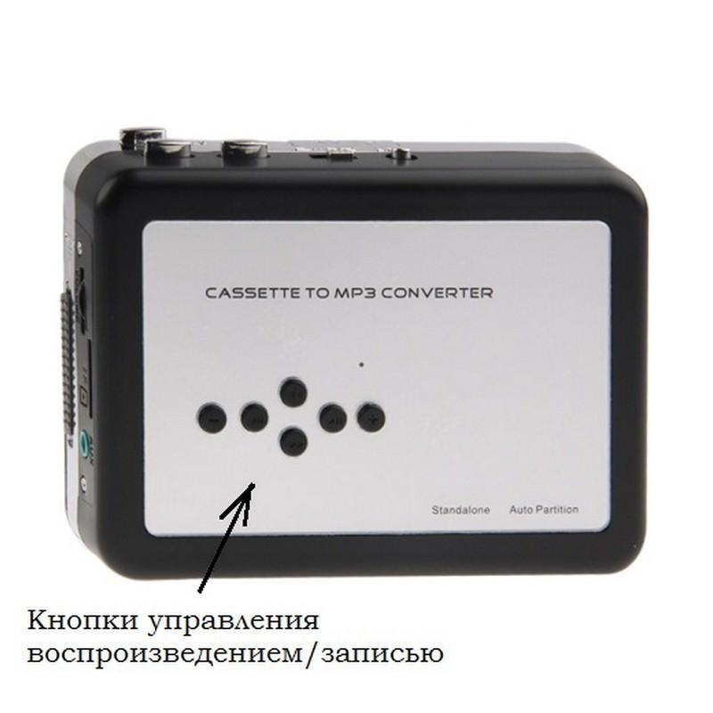 Кассетный плеер-преобразователь в MP3 – автономный с micro-SD, 128 kbps, наушники в комплекте 193264