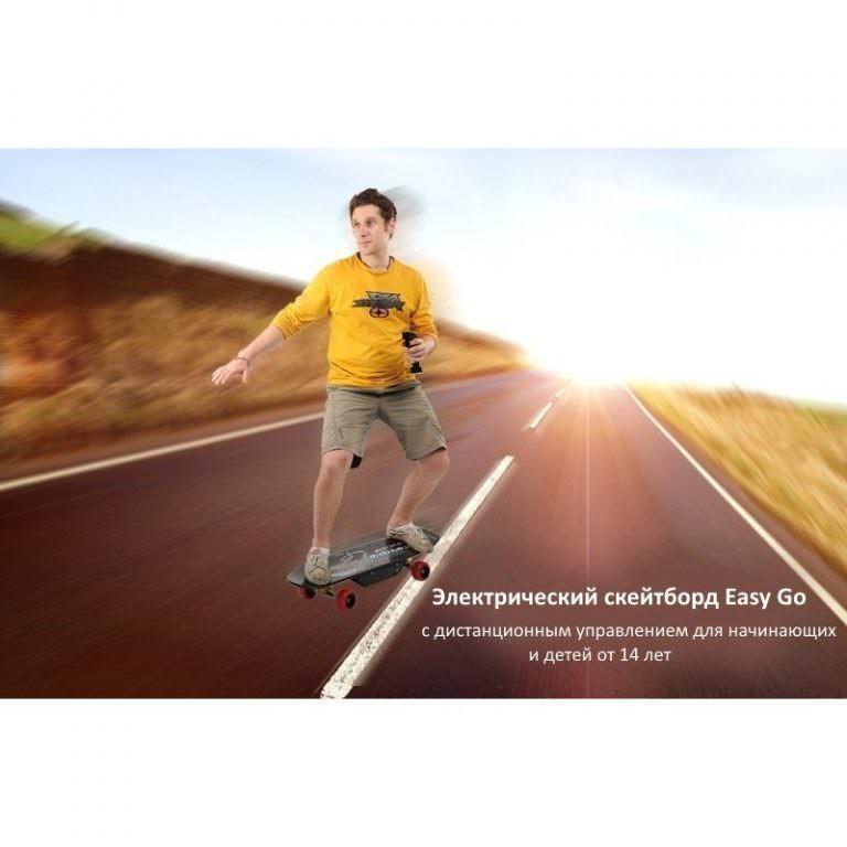 1257 - Электрический скейтборд Easy Go с дистанционным управлением для начинающих и детей от 14 лет – 150 Вт, 10000 мАч