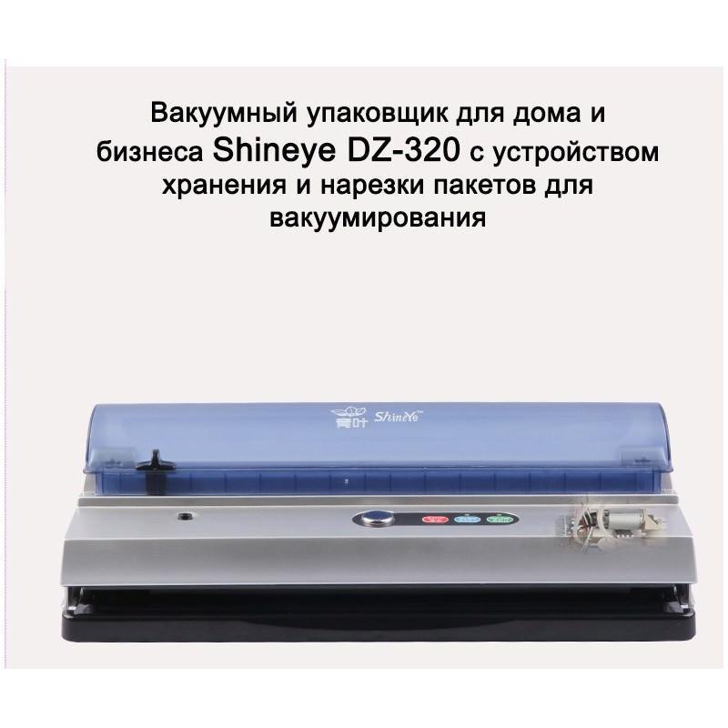 Вакуумный упаковщик для дома и бизнеса Shineye DZ-320 с устройством хранения и нарезки пакетов для вакуумирования 193827