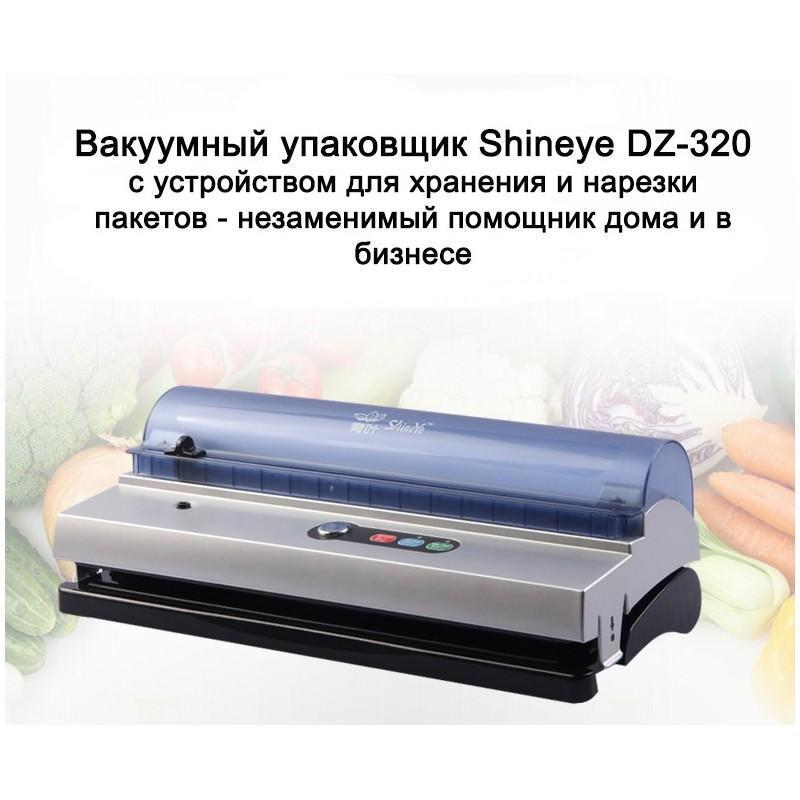 Вакуумный упаковщик для дома и бизнеса Shineye DZ-320 с устройством хранения и нарезки пакетов для вакуумирования 193830