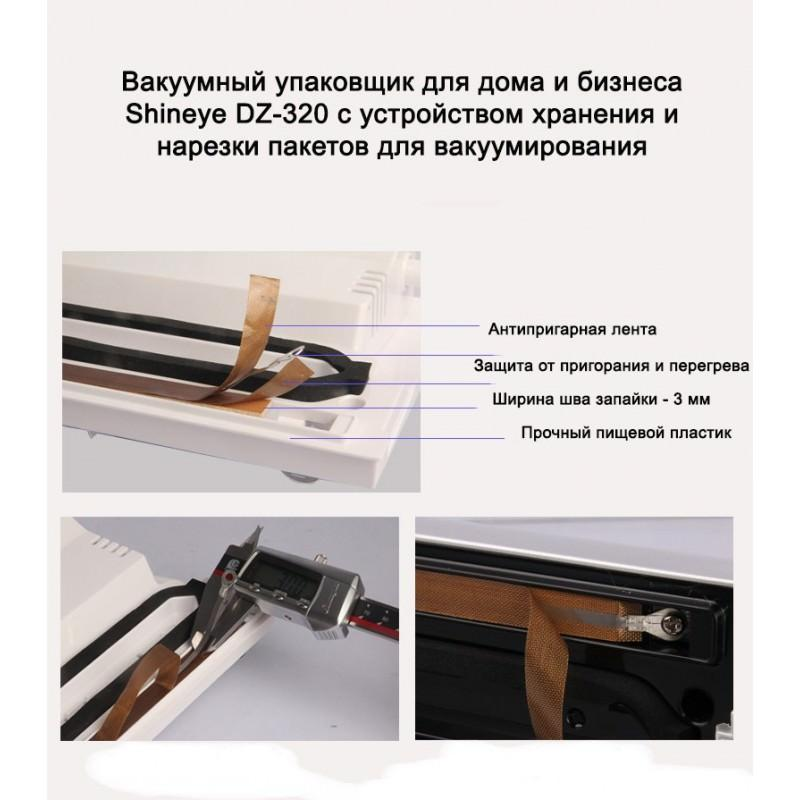 Вакуумный упаковщик для дома и бизнеса Shineye DZ-320 с устройством хранения и нарезки пакетов для вакуумирования 193838