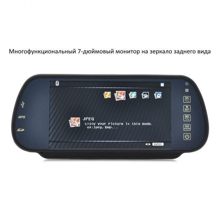 1312 - Многофункциональный 7-дюймовый монитор на зеркало заднего вида – Bluetooth-гарнитура, MP4-плеер, поддержка карт SD