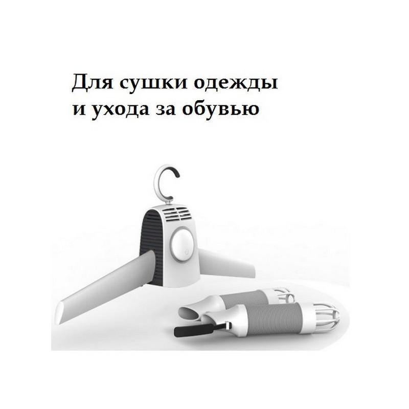 13171 - Электрическая вешалка-сушилка для одежды и обуви - защита от перегрева, стерилизация, складная