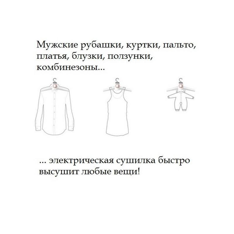 13173 - Электрическая вешалка-сушилка для одежды и обуви - защита от перегрева, стерилизация, складная