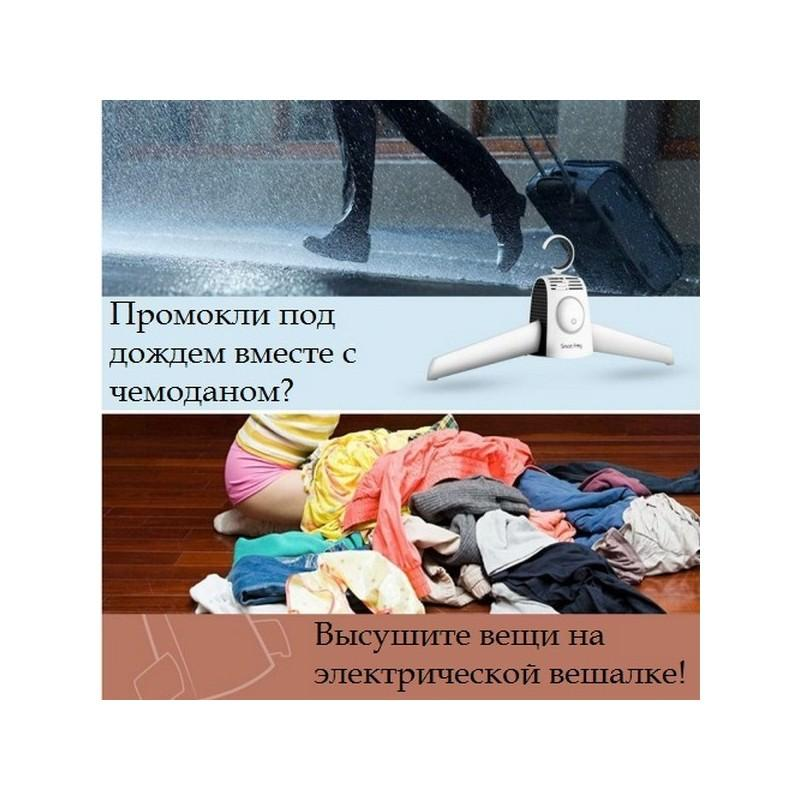 13175 - Электрическая вешалка-сушилка для одежды и обуви - защита от перегрева, стерилизация, складная