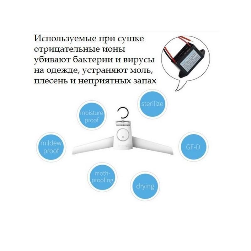 13176 - Электрическая вешалка-сушилка для одежды и обуви - защита от перегрева, стерилизация, складная