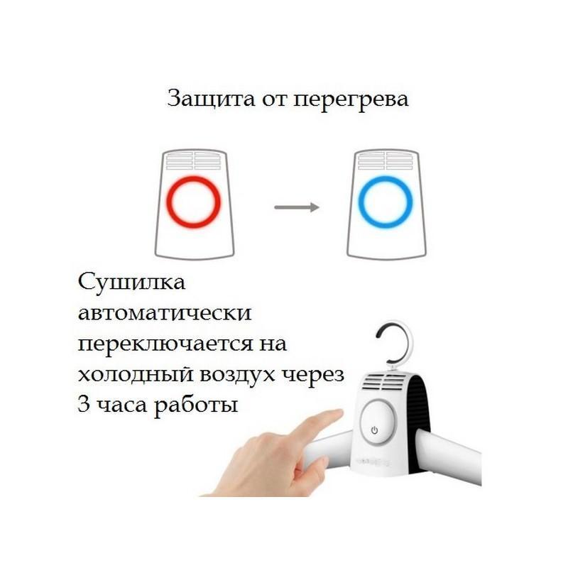13179 - Электрическая вешалка-сушилка для одежды и обуви - защита от перегрева, стерилизация, складная