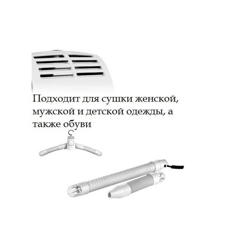 13180 - Электрическая вешалка-сушилка для одежды и обуви - защита от перегрева, стерилизация, складная