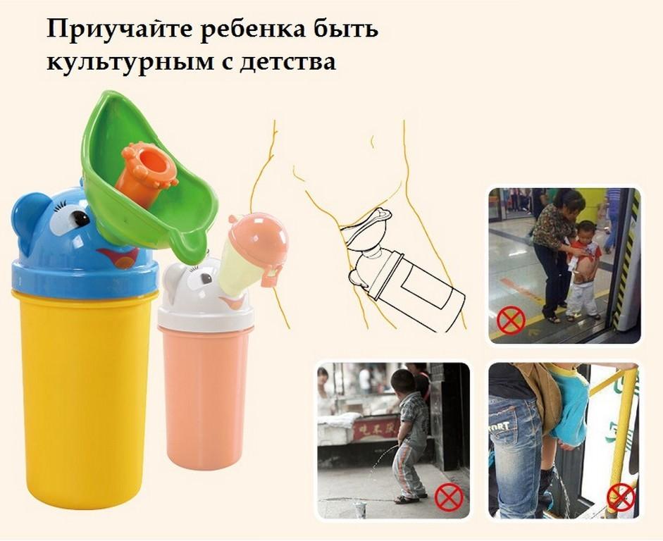 13207 - Портативный дорожный детский писсуар для мальчиков и девочек