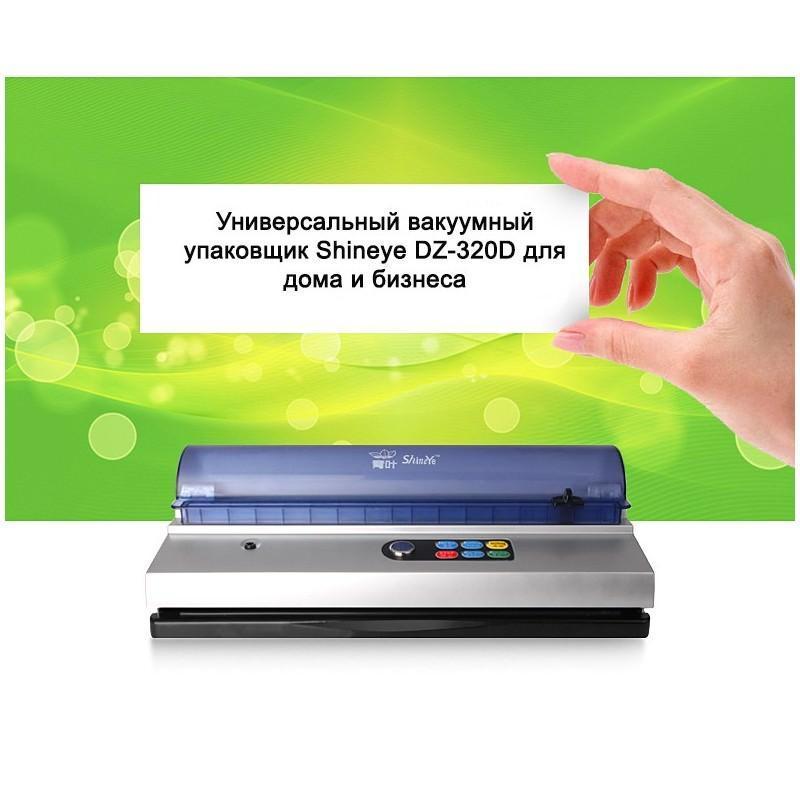 Универсальный вакуумный упаковщик Shineye DZ-320D для дома и бизнеса: для сухих продуктов и жидкостей, нарезка пакетов