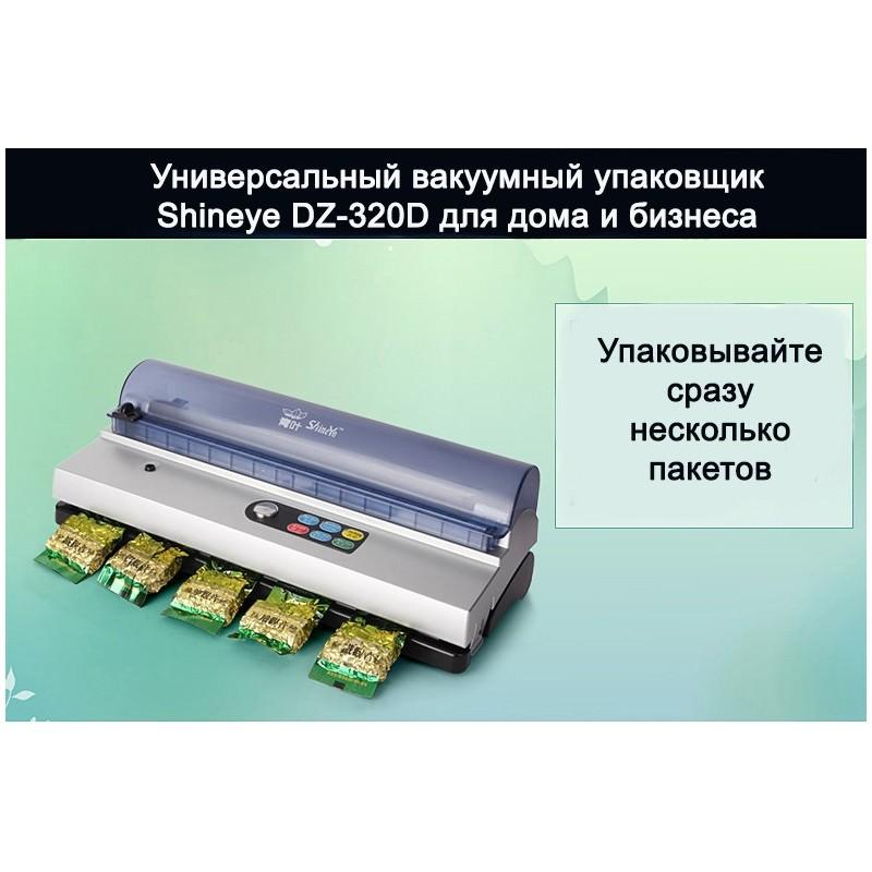 Универсальный вакуумный упаковщик Shineye DZ-320D для дома и бизнеса: для сухих продуктов и жидкостей, нарезка пакетов 193949