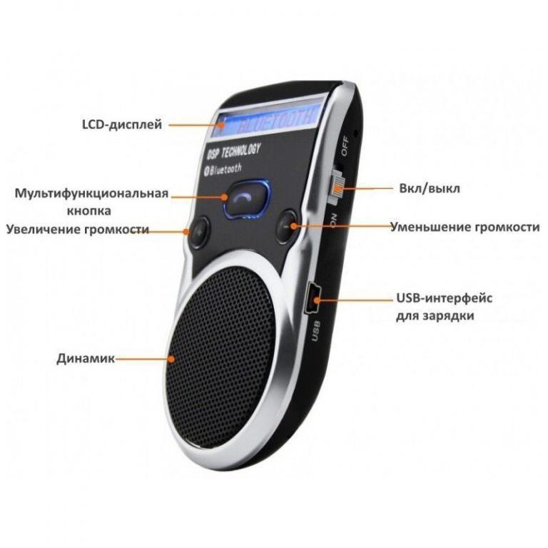1328 - Автомобильный комплект громкой связи Bluetooth Car Kit с LCD-дисплеем и солнечной батареей