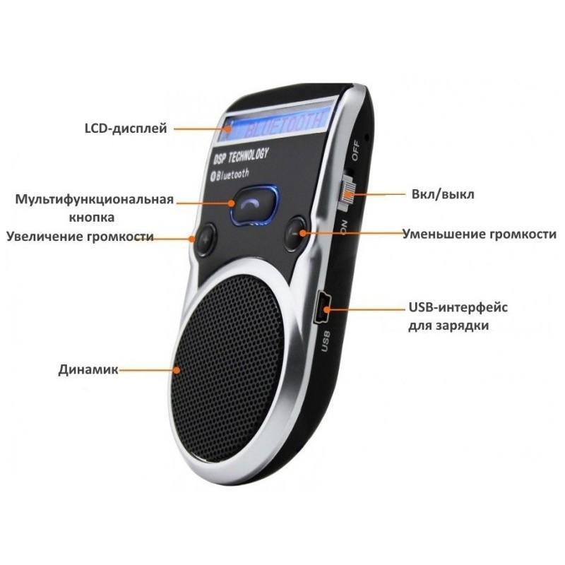 Автомобильный комплект громкой связи Bluetooth Car Kit с LCD-дисплеем и солнечной батареей 184359