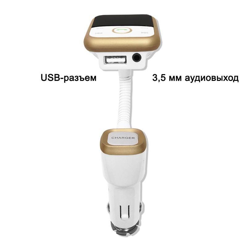Беспроводной FM-трансмиттер + USB-зарядное + Bluetooth-гарнитура для автомобиля: SD-карта, 3,5 мм аудиовыход 194016