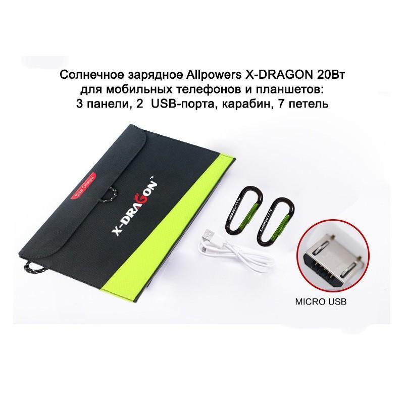 Солнечное зарядное Allpowers X-DRAGON 20Вт для мобильных телефонов и планшетов: 3 панели, 2  USB-порта, карабин 194098