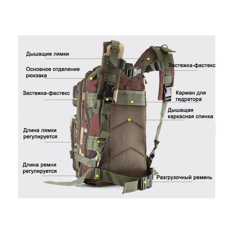 13447 - Недорогой камуфляжный тактический рюкзак 3P-Zone с системой M.O.L.L.E: 30л, водоотталкивающий нейлон