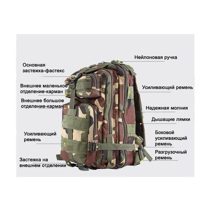 13448 - Недорогой камуфляжный тактический рюкзак 3P-Zone с системой M.O.L.L.E: 30л, водоотталкивающий нейлон