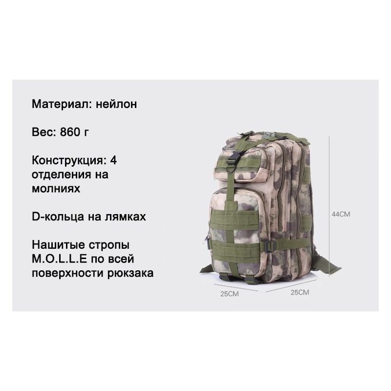 13460 - Недорогой камуфляжный тактический рюкзак 3P-Zone с системой M.O.L.L.E: 30л, водоотталкивающий нейлон