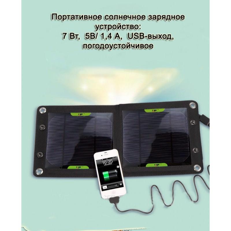 Комплект: Камуфляжный тактический рюкзак 3P-Zone с системой M.O.L.L.E + Портативное солнечное зарядное устройство 7 Вт 194457